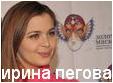 Неофициальный сайт Ирины Пеговой